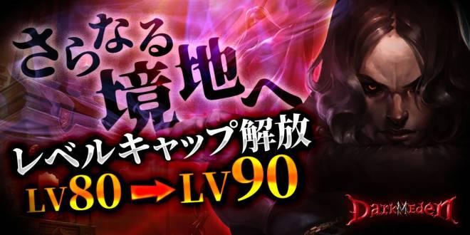 ダークエデンM: notice - 8月17日(火)大規模アップデート情報!! image 2