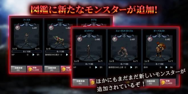 ダークエデンM: notice - 8月17日(火)大規模アップデート情報!! image 6