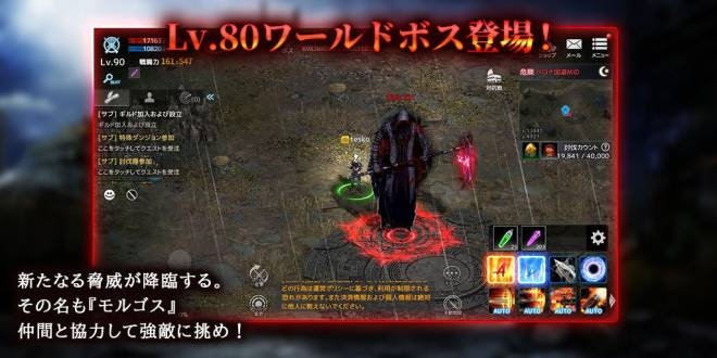 ダークエデンM: notice - 8月17日(火)大規模アップデート情報!! image 8