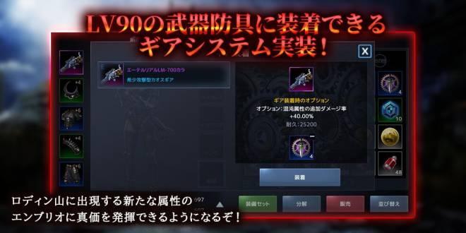 ダークエデンM: notice - 8月17日(火)大規模アップデート情報!! image 12
