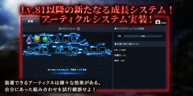 ダークエデンM: notice - 8月17日(火)大規模アップデート情報!! image 10
