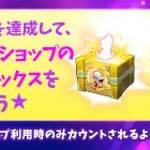 【New】ヒップホップショップ欠片確定☆テーマチャレンジイベント!【8/26 12:00まで】