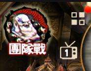 十二之天M: 遊戲指南 - 6境團隊戰(8/25新增項鍊變化說明) image 9