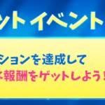 【開催中】グルグル回せ!ラッキーチケットチャレンジイベント!【9/1 11:00まで】