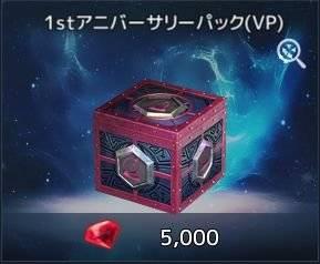 ダークエデンM: notice - 「1stアニバーサリーパック」登場! image 2