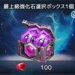 「最上級強化石選択ボックス1個」登場!