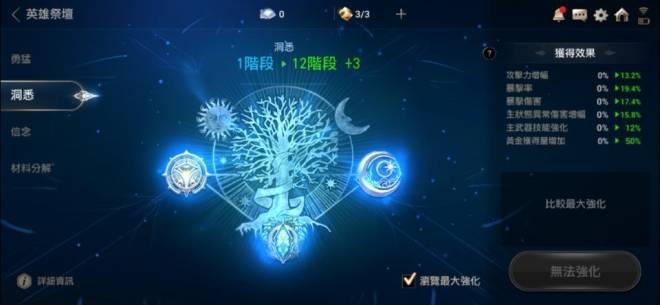 Hundred Soul (TWN): 公告 - 新系統-英雄祭壇 image 5