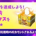 【New】もみじショップ欠片確定☆テーマチャレンジイベント!【9/14 11:00まで】