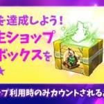 【New】大地の誕生ショップ欠片確定☆テーマチャレンジイベント!【9/14 11:00まで】