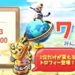 【New】スタート!ワールドフェス▶▶先住民の聖なる品★3!【9/3 11:00まで】