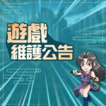 09/01(三) 例行性維護公告