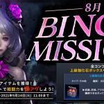 イベント「8月ビンゴミッション」開催!