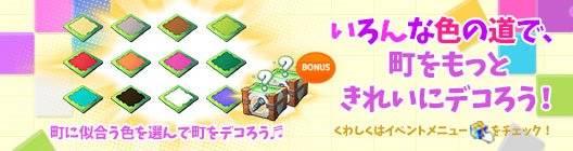 ポケットタウン: event - 【New】楽しいデコタイム♪♪いろんな色の道パック販売中!【9/6 12:00まで】 image 1