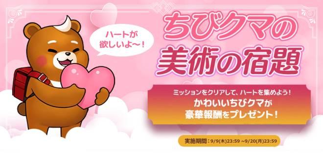 がんばれ!にゃんこ店長: event - 「ちびクマの美術の宿題」イベント image 2