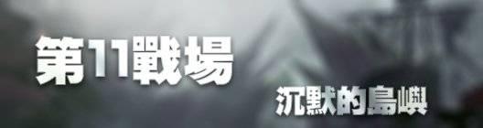 Hundred Soul (TWN): 公告 - 【第11戰場 情報公開(三)】沉默島嶼 image 1