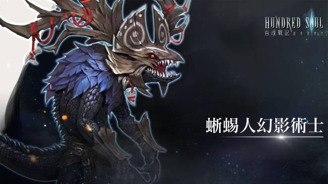 Hundred Soul (TWN): 公告 - 第11戰場  沉默島嶼  正式開戰! image 7