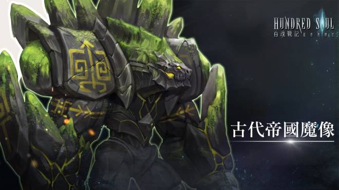 Hundred Soul (TWN): 公告 - 第11戰場  沉默島嶼  正式開戰! image 11