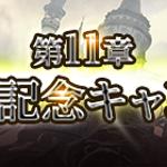 【お知らせ】第11章オープン記念キャンペーン!