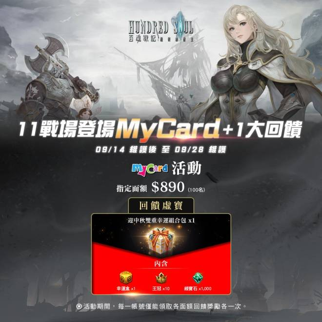 Hundred Soul (TWN): 活動 - 歡慶第11戰場開放!MyCard +1回饋!直接送一包【迎中秋雙重幸運組合包】 image 1