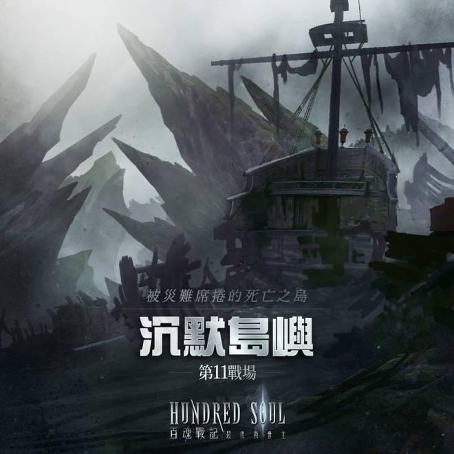 Hundred Soul (TWN): 公告 - 第11戰場  沉默島嶼  正式開戰! image 15