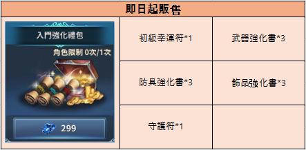 新熱血江湖M: 公告 - 09/15(三) 改版活動&商城上架公告 image 19