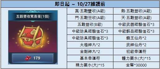 新熱血江湖M: 公告 - 09/15(三) 改版活動&商城上架公告 image 29