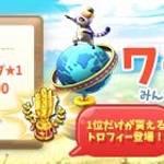 【New】スタート!ワールドフェス▶▶BBQドッグ★1!【9/23 11:00まで】