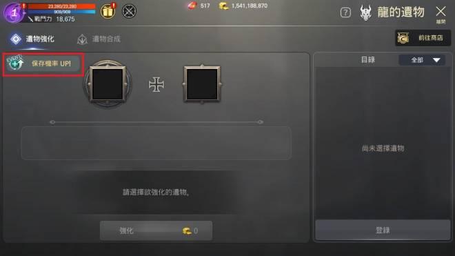 洛汗M: 活動 - 0916 龍遺物強化保存率上升(活動結束) image 3