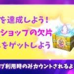 【New】星の王子さまショップ欠片確定☆テーマチャレンジイベント!【10/11 11:00まで】