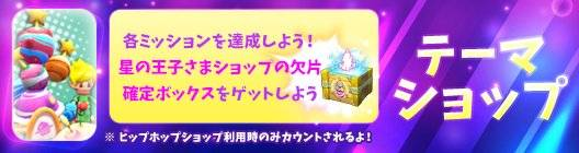 ポケットタウン: event - 【New】星の王子さまショップ欠片確定☆テーマチャレンジイベント!【10/11 11:00まで】 image 1