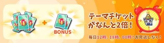 ポケットタウン: event - 【New】テーマチケット2倍Get!タイムセール実施中!!【9/19 3:00まで】 image 1