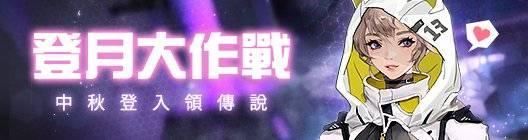 Hundred Soul (TWN): 活動 - 中秋連假大快樂!在家登月玩百魂 image 1