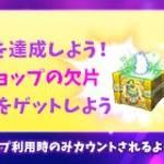 【New】妖精の森ショップ欠片確定☆テーマチャレンジイベント!【10/11 11:00まで】