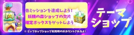 ポケットタウン: event - 【New】妖精の森ショップ欠片確定☆テーマチャレンジイベント!【10/11 11:00まで】 image 1