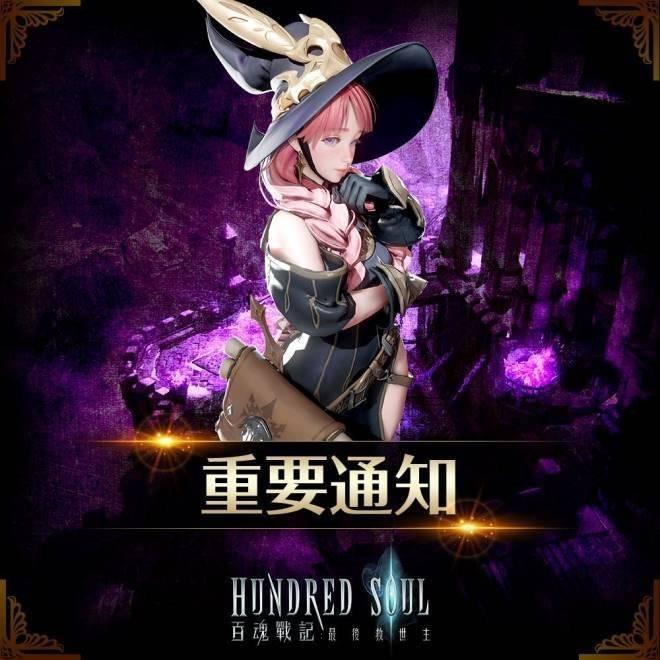 Hundred Soul (TWN): 公告 - [通知] 每月戰鬥鑰匙組合包優化更新時間 image 2