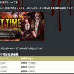 イベント「9月HOT TIME」開催!!