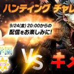 【お知らせ】VTuber「倉持京子」が9月24日(金) 20:00からの生配信でキメラ討伐に挑戦!騎士団チャレンジも開催!
