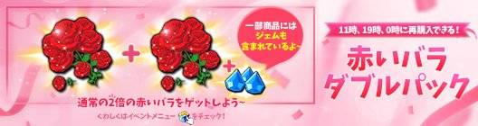 ポケットタウン: event - 【New】2日間限定!赤いバラのダブルパック▷助けのお礼に!【9/26 3:00まで】 image 1