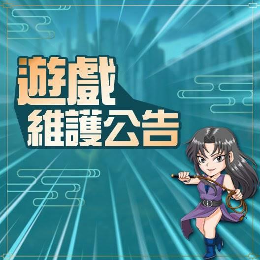 新熱血江湖M: 攻略 - 10/06(三) 例行性維護公告 image 1