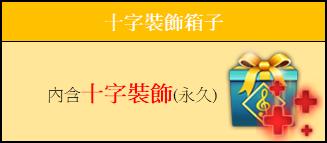 勁舞團M: 商品介紹 - 《限時禮包》二周年❷ 勁來跳舞 image 68