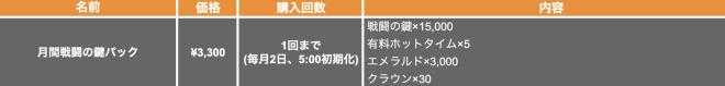 Hundred Soul (JPN): Notice - 【お知らせ】月間戦闘の鍵パックの販売再開のご案内(10月5日 14:30追記) image 3
