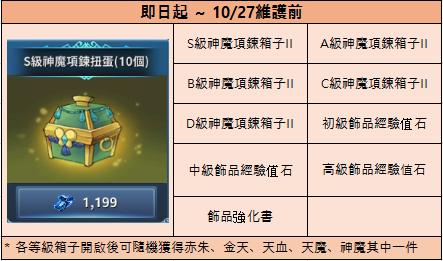 新熱血江湖M: 公告 - 10/06(三) 商城上架公告 image 3
