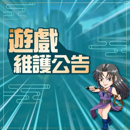 新熱血江湖M: 公告 - 10/13(三) 例行性維護公告 image 2