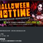 【11月2日まで】イベント「ハロウィンHOT TIME」開催!!