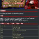 【11月2日まで】イベント「ハロウィンログインボーナス」開催!
